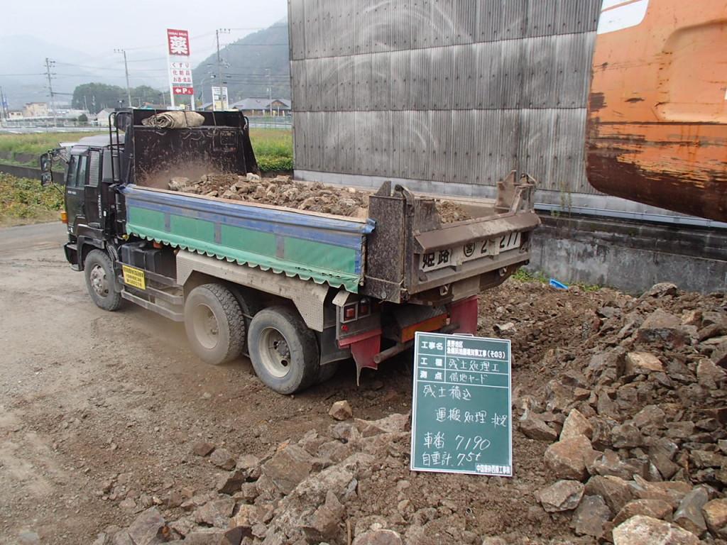 土砂等運搬のサムネイル